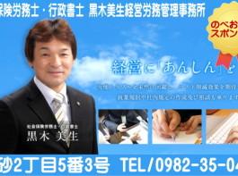 黒木美生経営労務管理事務所