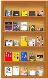 延岡人の本棚
