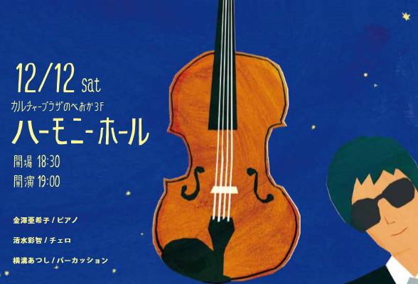 12月12日 全盲の若きヴァイオリニスト 白井崇陽コンサート