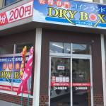 乾燥専門コインランドリーDRY BOX(ドライボックス)